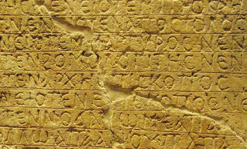 Ejemplo de escritura en idioma copto (Wikimedia)